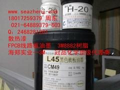 柔性线路板FPCB 热固型防焊油墨L45CM49