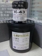 L45CM10热固型黑色消光软性防焊油墨