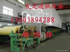 供應燒紙造紙機