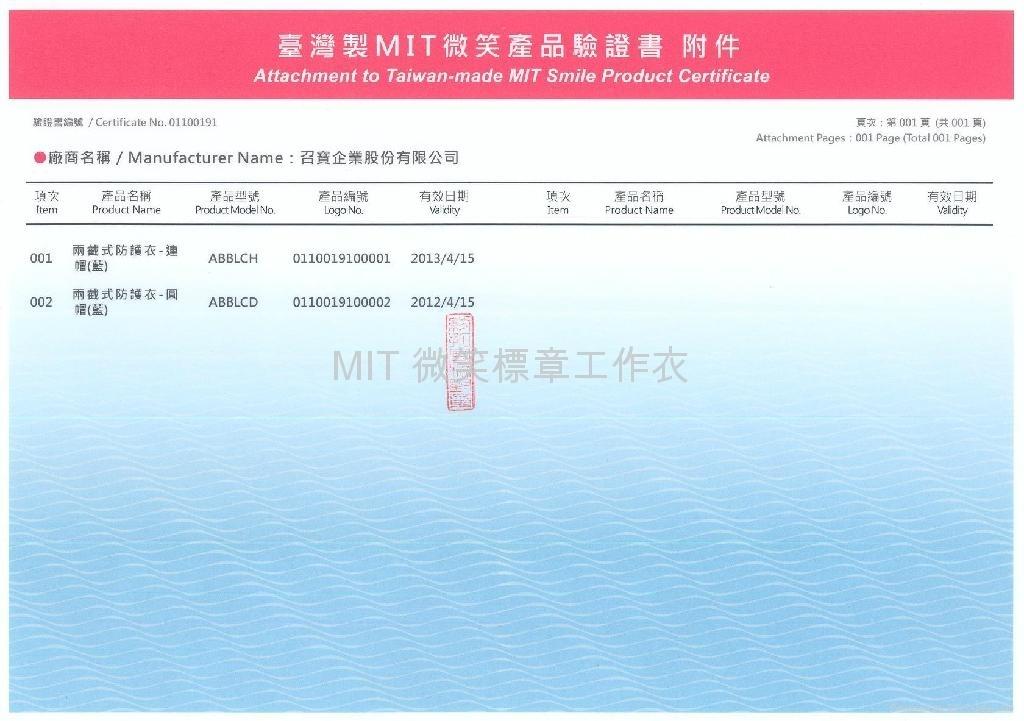 两截式防护衣MIT微笑标章认证书