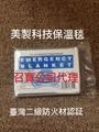 科技保溫毯(重約42克)