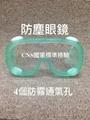 透氣防霧臺製護目眼罩