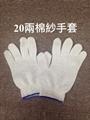 棉紗工作手套