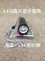 超亮晶片型手電筒(AAA*3)