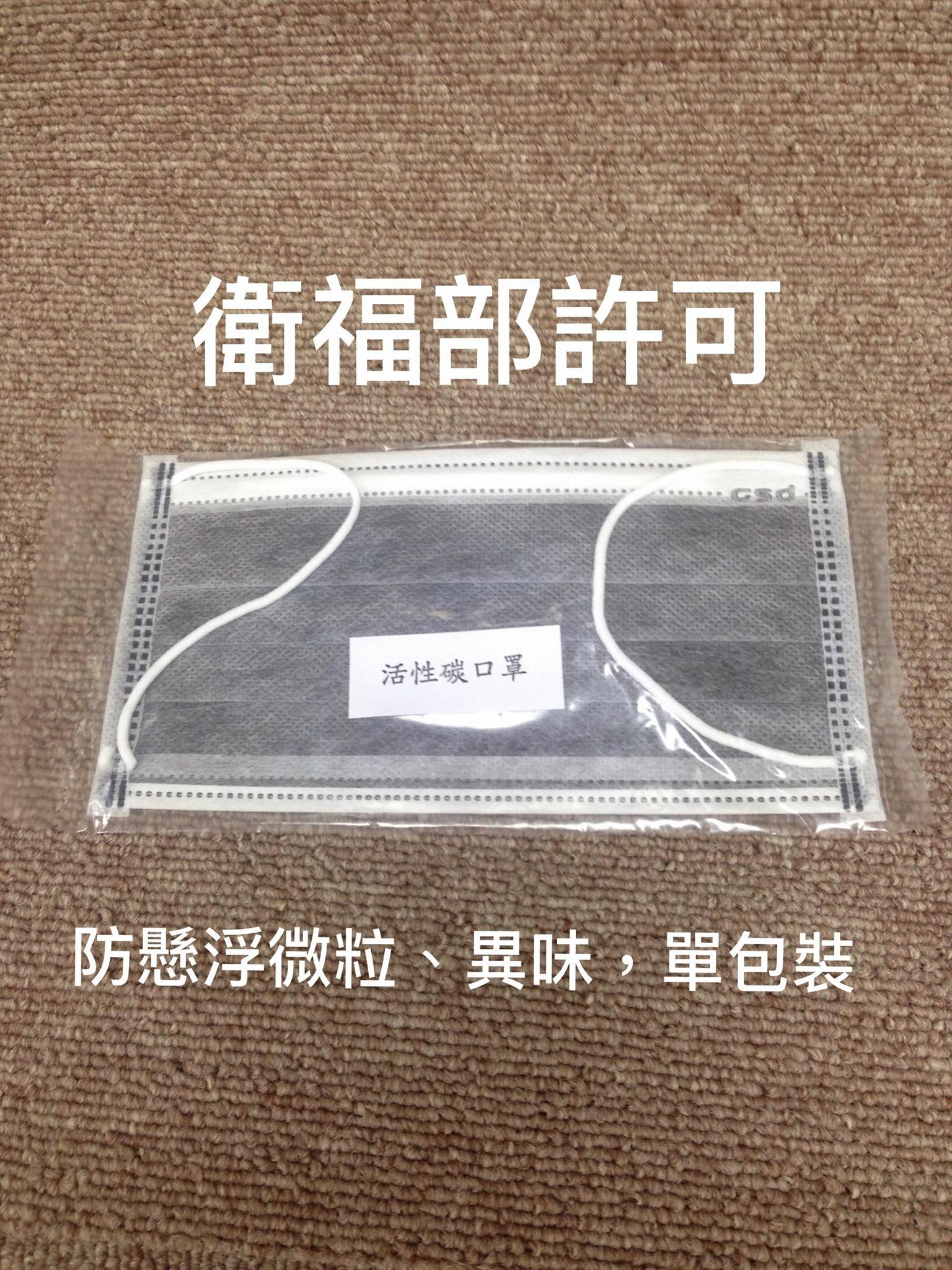 臺製活性碳防有機粉塵口罩