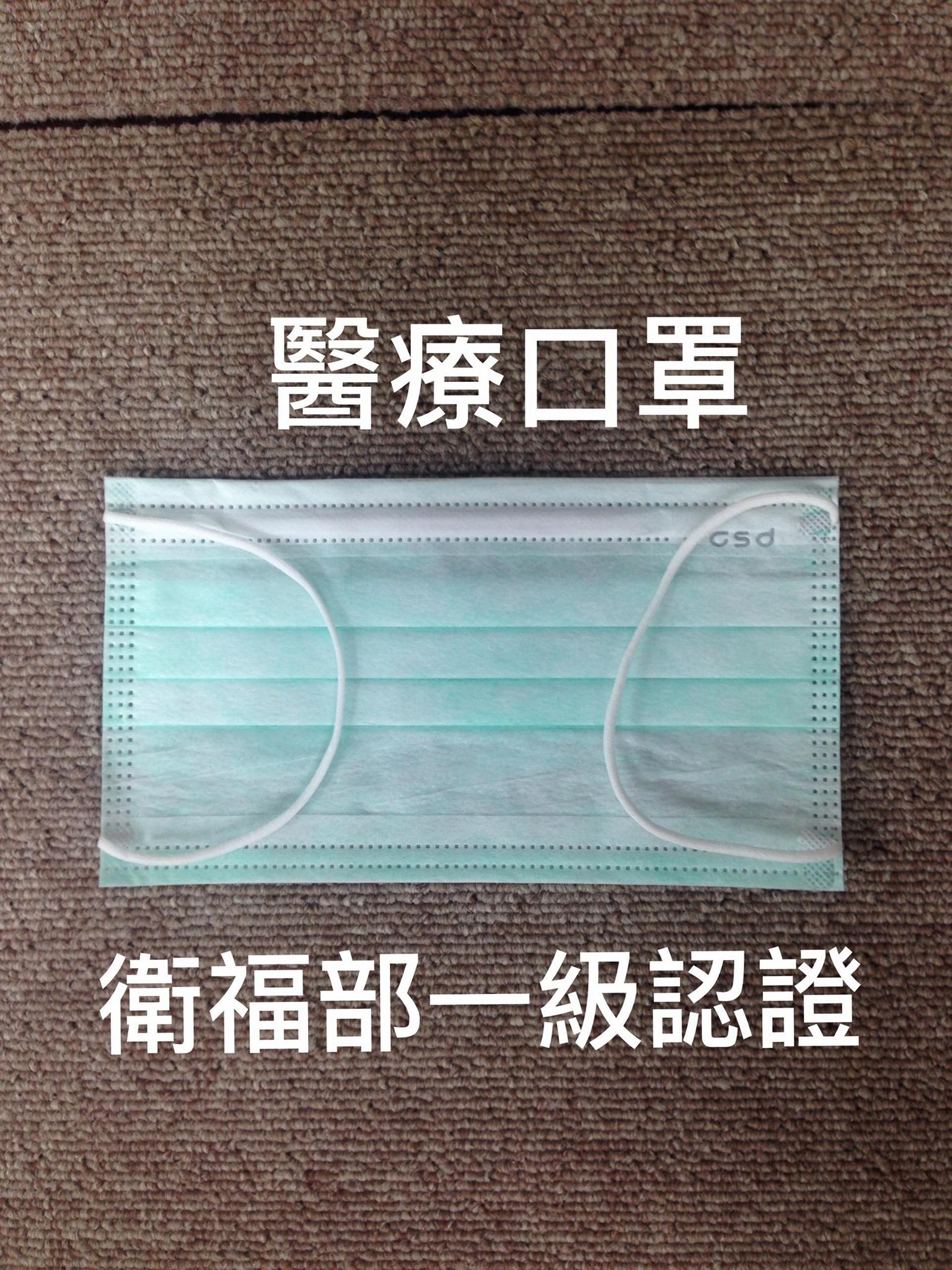 臺製防疫口罩(5片/包)