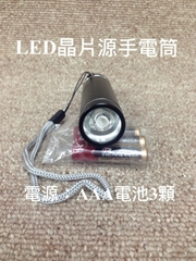 晶片型手电筒