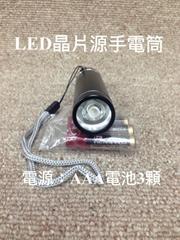 晶片型手電筒