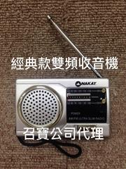 雙頻收音機
