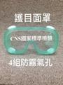 护目工作眼镜 1