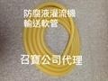 防腐液灌流机用输送管 1