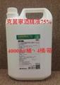 克菌寧酒精液(4000ml)