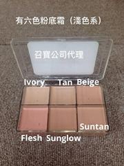 六色粉底霜(淺)