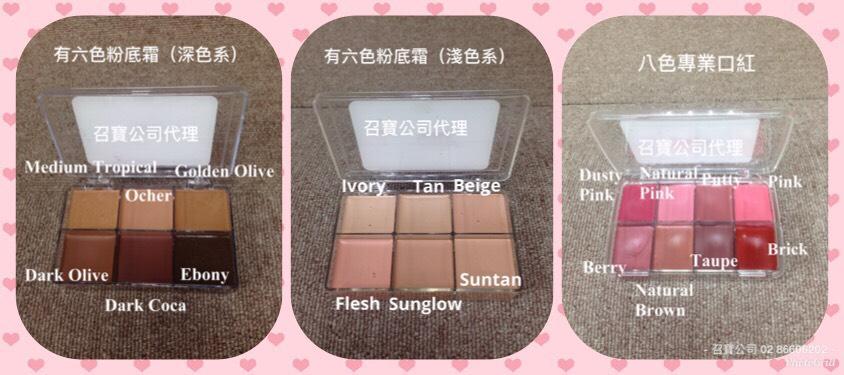 六色粉底霜(淺) 2