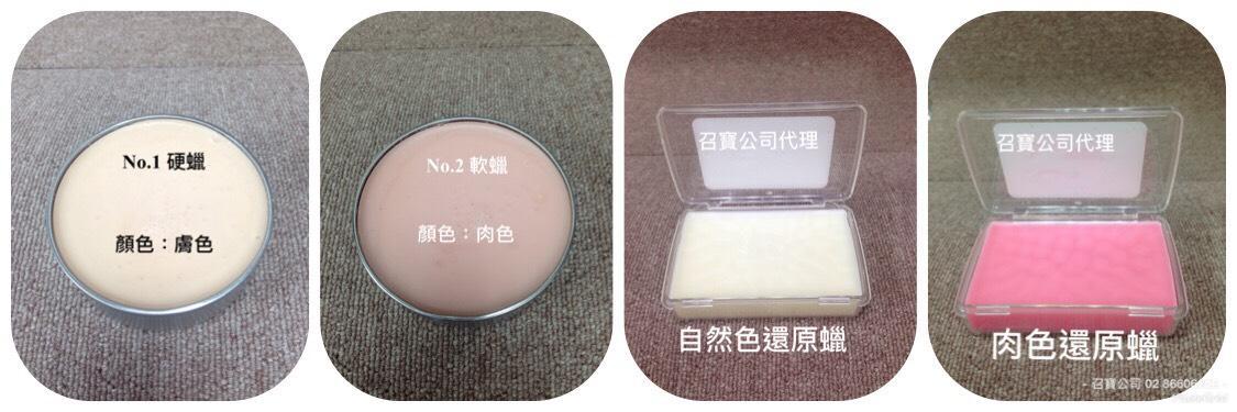 六色粉底霜(深) 3