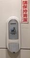 Toilet Seat Sanitiser Dispenser 4