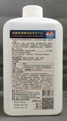 克菌宁酒精性干洗手液75%(1000ml/无香精)