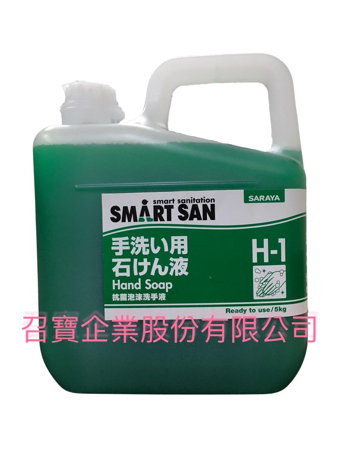 H-1洗手液皂 1