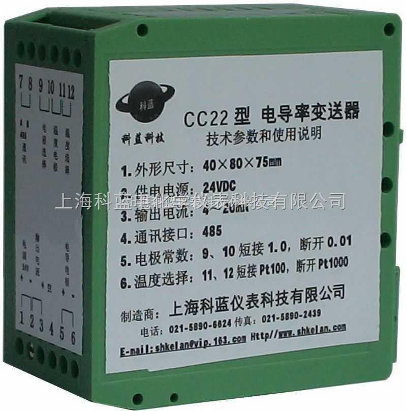 电导率变送器 1