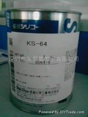 信越KS-64润滑油