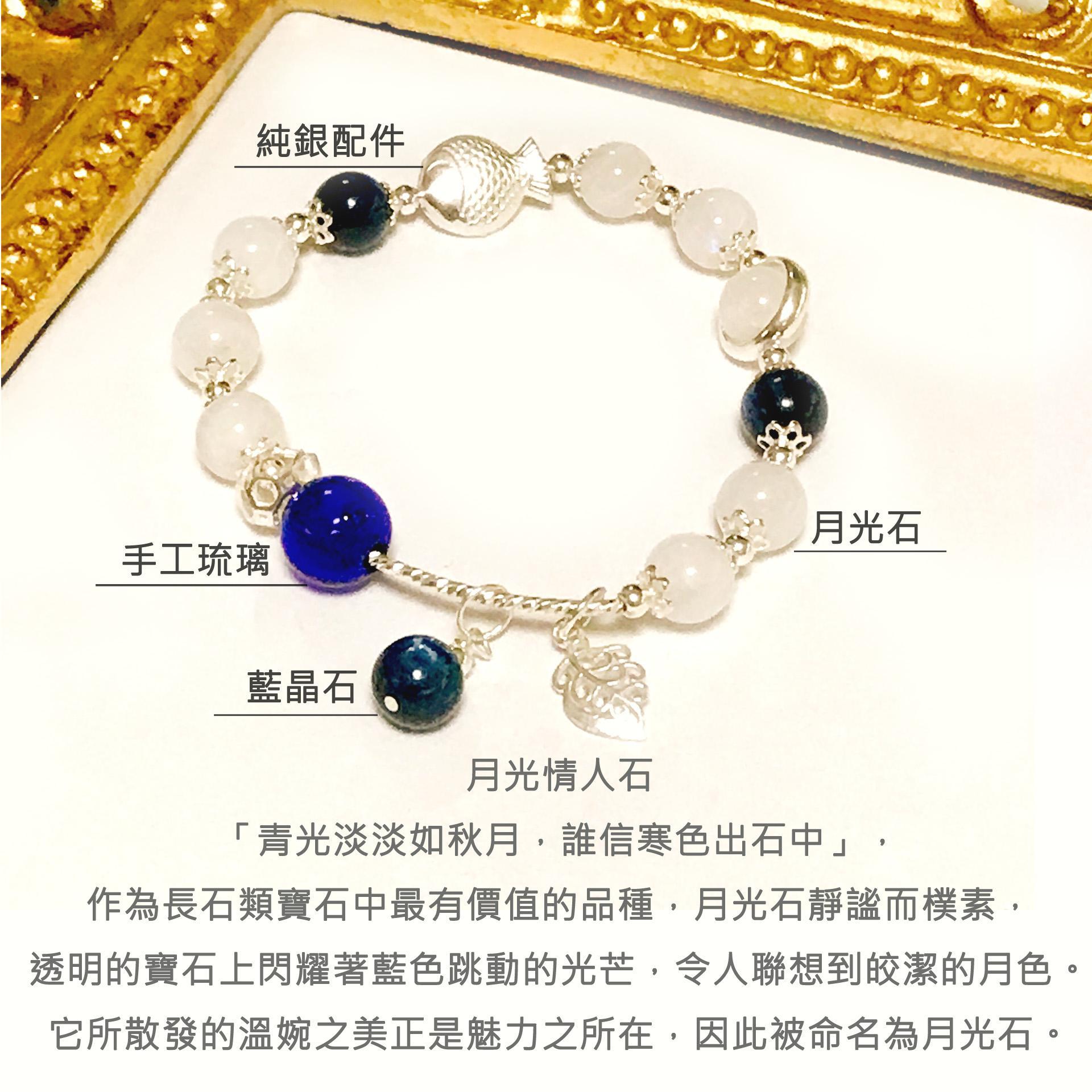 月光石+蓝晶纯银双圈精油手鍊/精油鍊/精油瓶/薰香瓶 1
