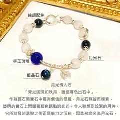 月光石+蓝晶纯银双圈精油手鍊/精油鍊/精油瓶/薰香瓶
