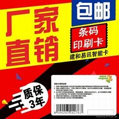 PVC条码卡