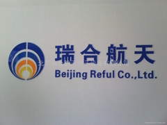 北京瑞合航天電子設備有限公司