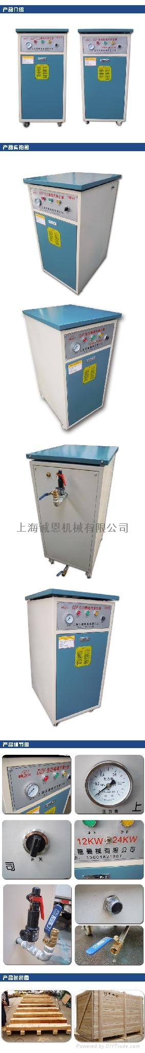 电加热锅炉 1