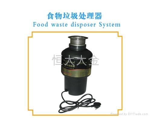 food waste processor 1