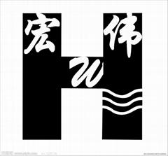 广州宏伟酒业有限公司