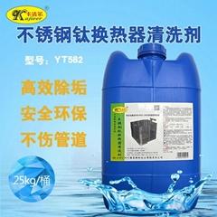 卡洁尔不锈钢换热器清洗剂板式换热器水垢油污清洗