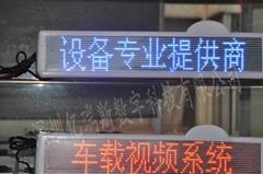 出租車LED廣告屏 紅色屏