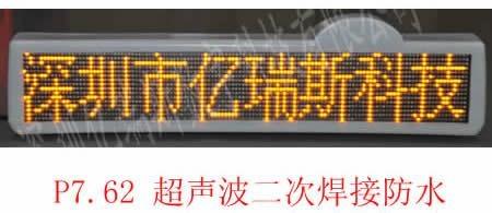 出租車LED車載顯示屏 1