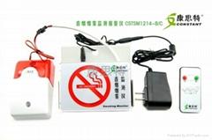 防吸烟报警器