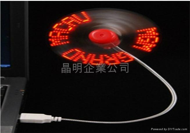 USB发光风扇 1
