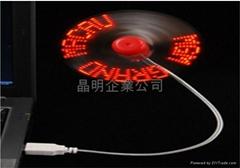 USB发光风扇