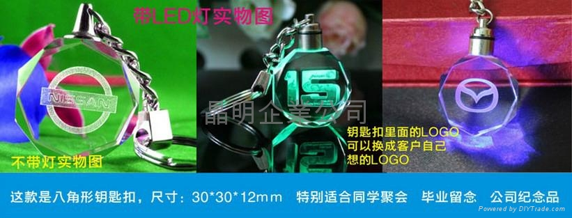 LED水晶鑰匙扣 2