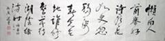 文壇泰斗、國學大師饒宗頤教授書畫作品