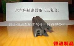 汽车座椅密封条(三复合)