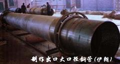 耐高温钢管