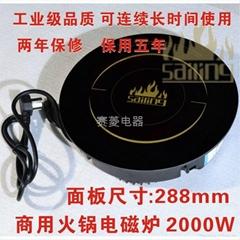 288mm火锅电磁炉