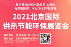 2021北京暖通展覽會