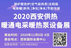 2020西安暖通展览会