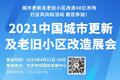 2021中国城市更新展 1