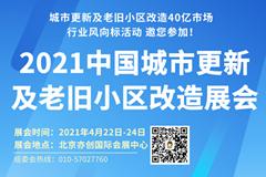2021中國城市更新展