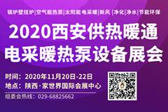 2020西安暖通展覽會