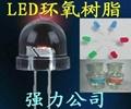 LED封装胶 2