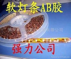 東莞高抗黃變性能LED軟燈條膠水