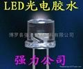 LED環氧膠水